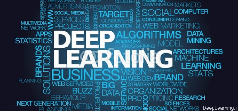 یادگیری عمیق یا همون Deep learning !