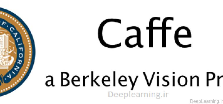 آموزش Caffe بخش اول
