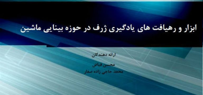 DeePlearning_mohsenFayyaz_Mohammad_hajiZadeh_saffar