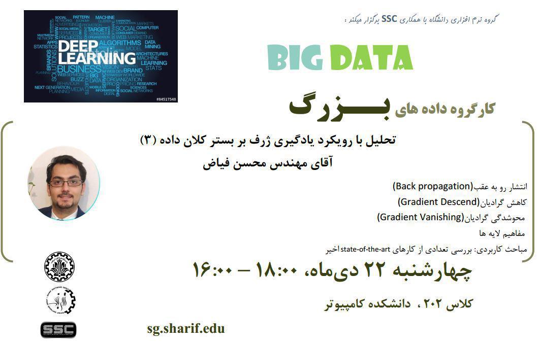 جلسه سوم « تحلیل با رویکرد یادگیری ژرف بر بستر کلان داده » محسن فیاض