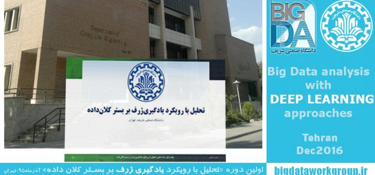 فایل های یکپارچه اولین دوره یادگیری ژرف ایران با عنوان «تحلیل با رویکرد یادگیری ژرف بر بستر کلان داده»