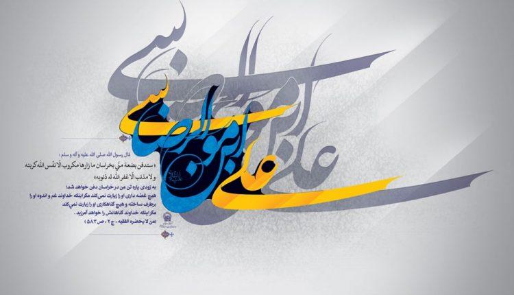 milad_imam_reza_1